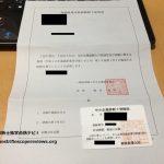 中小企業診断士登録証