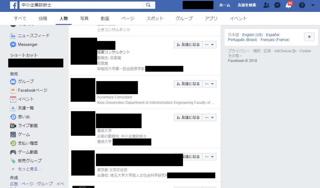 Facebookで見る中小企業診断士の学歴